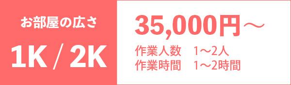 1K/2K 35000円