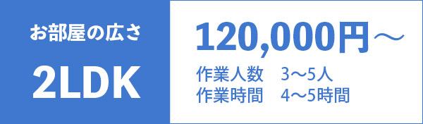 2LDK 120000円
