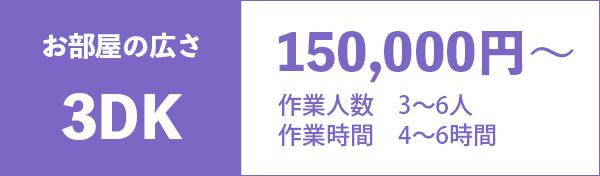 3DK 150000円