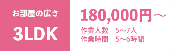 3LDK 180000円